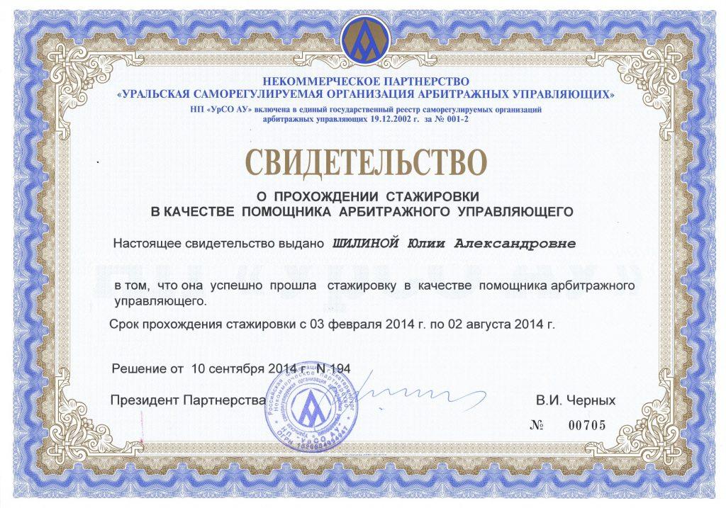 Фотокопия свидетельства о прохождении стажировки в качестве помощника арбитражного управляющего Шилиной Ю. А.