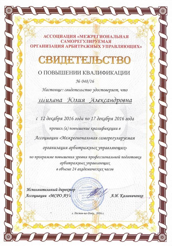 Фотокопия Свидетельства о повышении квалификации за 2016 год арбитражного управляющего Шилиной Ю. А., Нижний Новгород