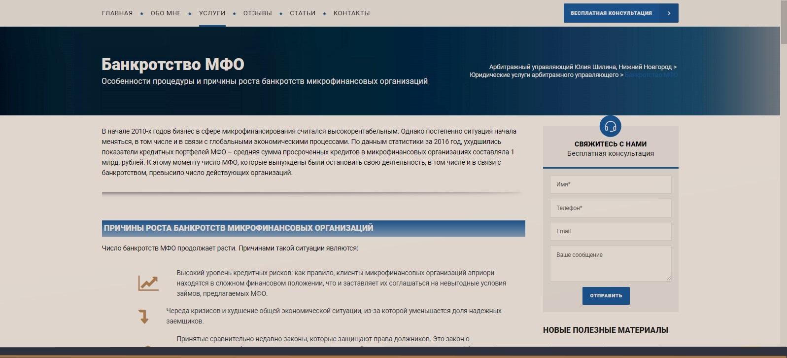 Изображение для страницы об услугах арбитражного управляющего в процедуре банкротства МФО, сайт Юлии Шилиной, Нижний Новгород