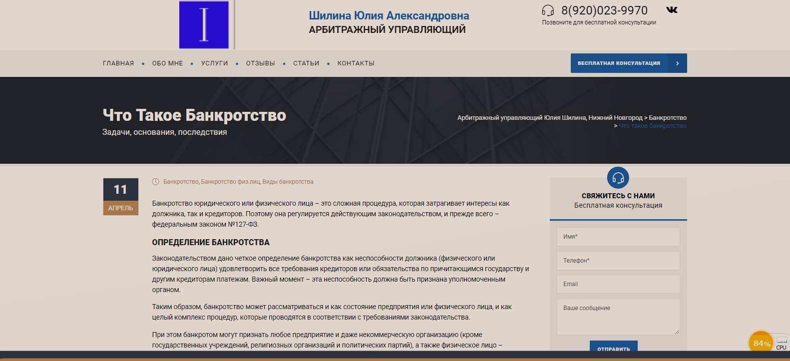 Изображение для статьи Что такое банкротство, сайт арбитражного управляющего Юлии Шилиной, Нижний Новгород