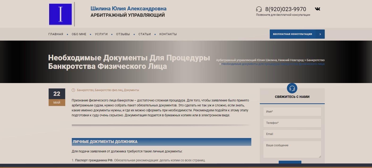 Изображение к публикации со списком документов для подачи на банкротство физического лица, сайт арбитражного управляющего Ю. А. Шилиной, Нижний Новгород