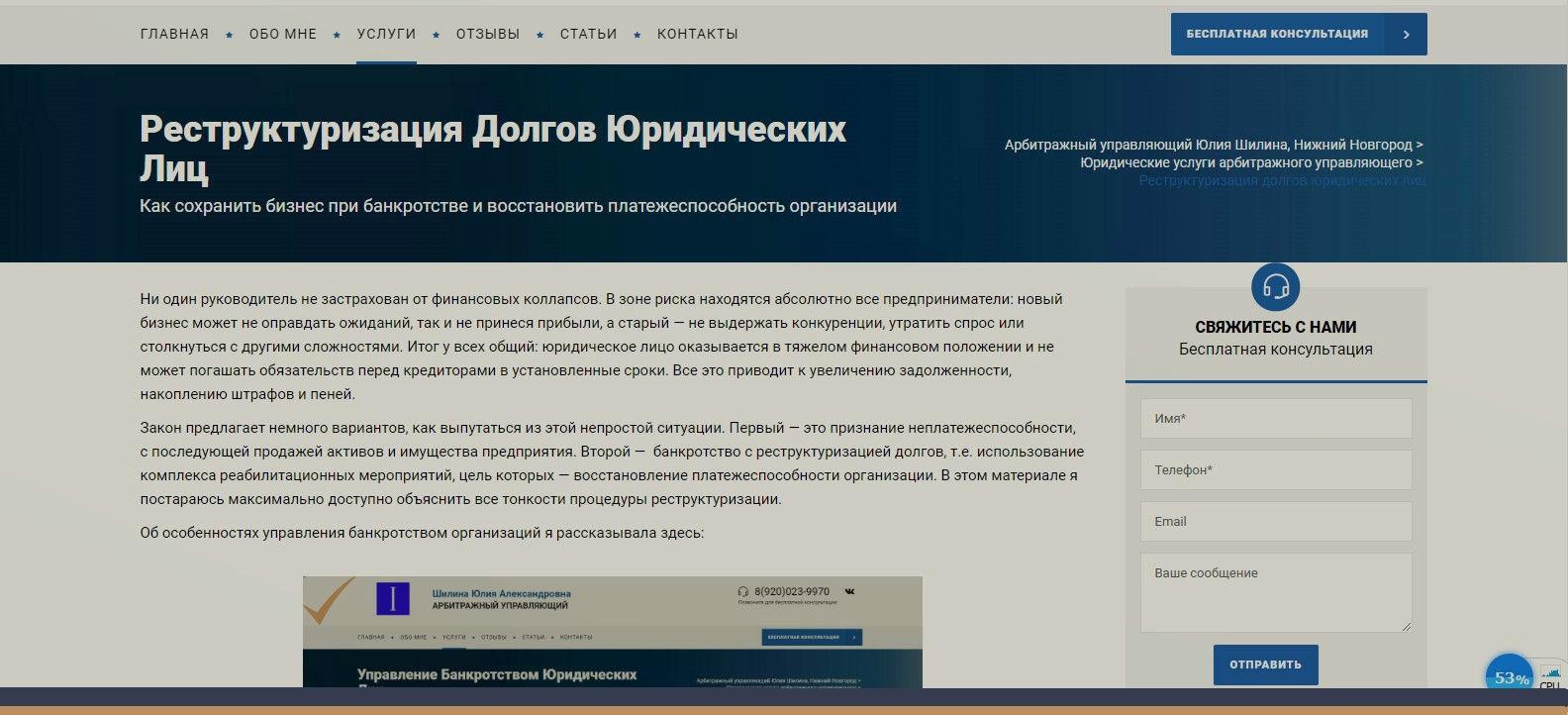 Изображение к описанию услуги по реструктуризации долгов юридических лиц, сайт арбитражного управляющего Юлии Шилиной