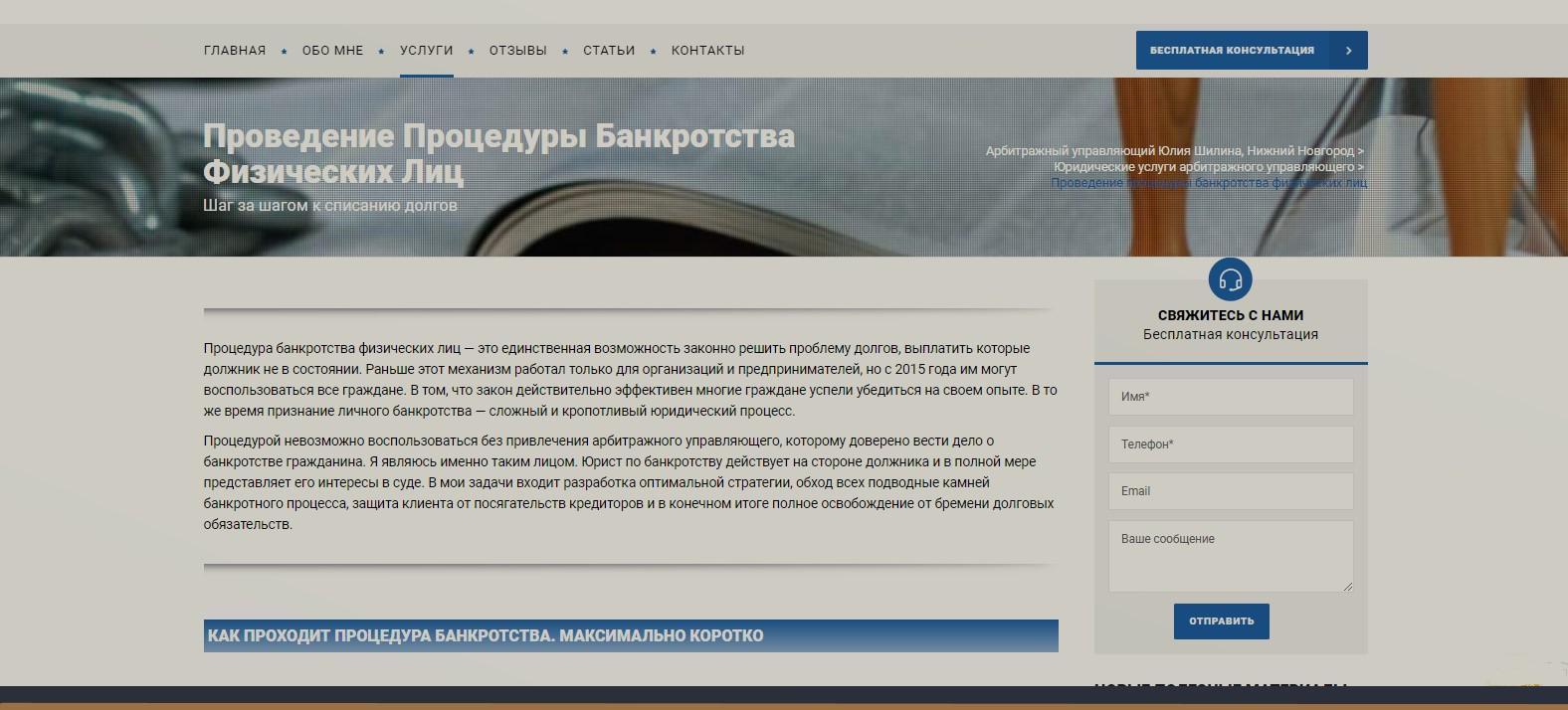 Изображение для анонса статьи по процедуре банкротства физических лиц, арбитражный управляющий Шилина Ю. А.