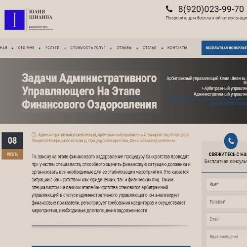Изображение к статье о задачах административного управляющего, сайт арбитражного управляющего Юлии Шилиной