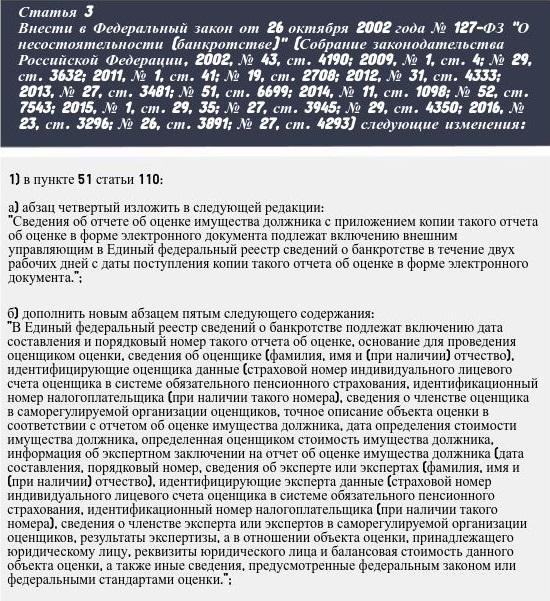 Изображение текста изменениями в ФЗ №127 О несостоятельности (банкротстве) от 18 марта 2020 года, сайт арбитражного управляющего Юлии Шилиной