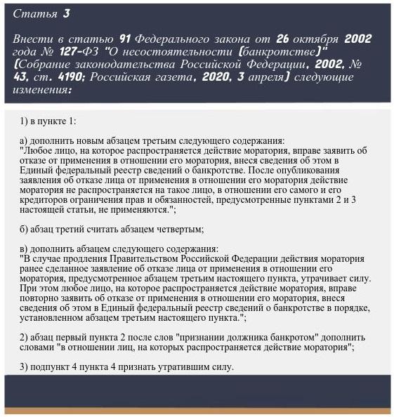 Об изменениях в статье 91 ФЗ №127 О несостоятельности (банкротстве), сайт арбитражного управляющего Юлии Шилиной