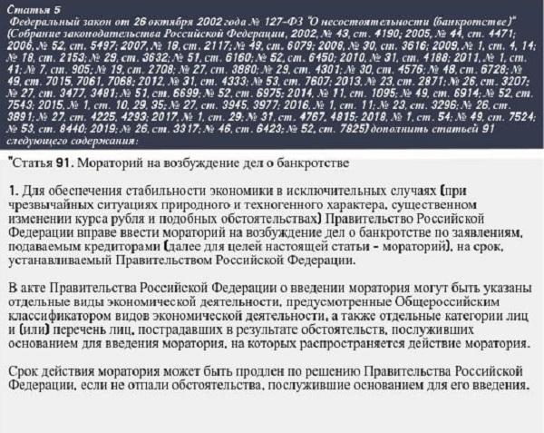Изображение текста статьи с изменениями в ФЗ №127 О несостоятельности (банкротстве) от 1 апреля 2020 года, сайт арбитражного управляющего Юлии Шилиной