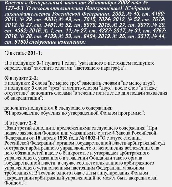 Изображение текста статьи с изменениями в ФЗ №127 О несостоятельности (банкротстве) от 13 июля 2020 года, сайт арбитражного управляющего Юлии Шилиной