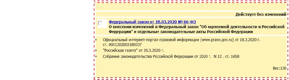 Анонс публикации на www.pravo.gov.ru от 18.03.2020 об изменениях в законе ФЗ № 127, сайт арбитражного управляющего Шилиной Ю. А.