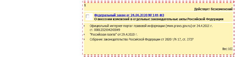 Анонс публикации на www.pravo.gov.ru от 24.04.2020 об изменениях в законе ФЗ № 127, сайт арбитражного управляющего Шилиной Ю. А.