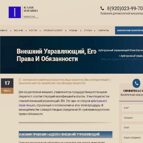 Изображение к статье о функциях внешнего управляющего, сайт Юлии Шилиной, арбитражный управляющий, Нижний Новгород