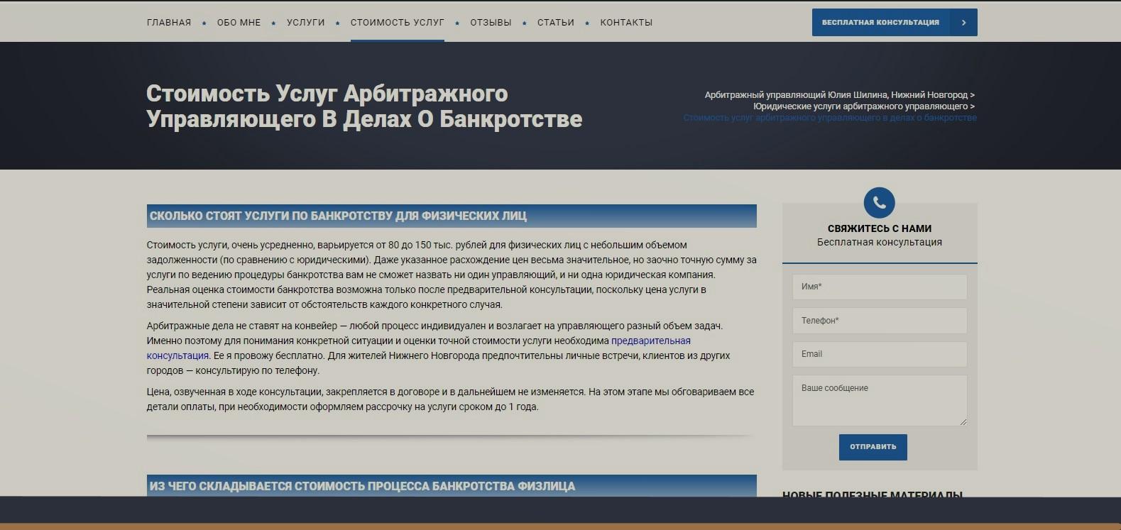 Изображение страницы стоимости услуг по проведению процедуры банкротства, сайт арбитражного управляющего Юлии Шилиной