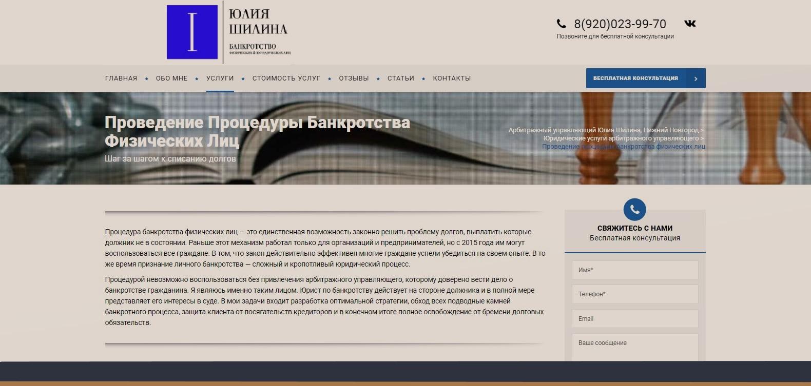 Изображение страницы услуг по проведению процедуры банкротства физических лиц, сайт арбитражного управляющего Юлии Шилиной